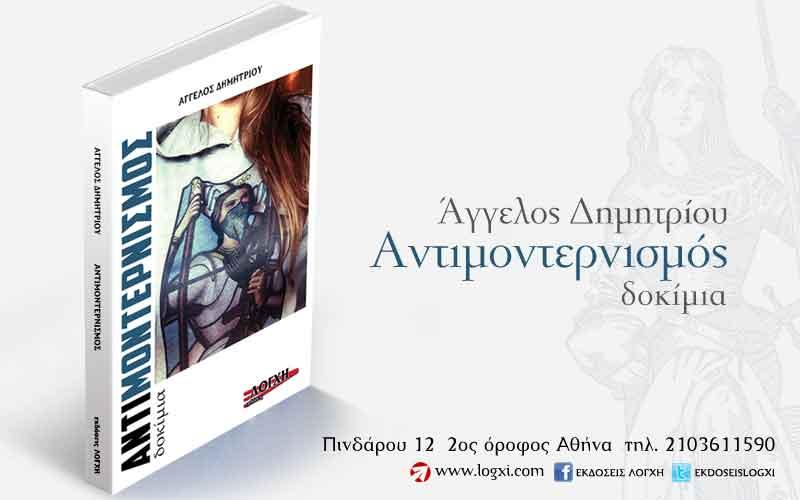 140117-antimonternismos-biblio